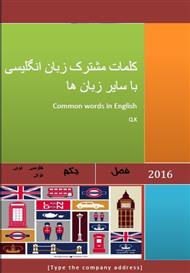 دانلود کتاب کلمات مشترک در زبان انگلیسی و سایر زبان ها