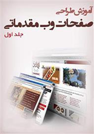 دانلود کتاب آموزش طراحی صفحات وب مقدماتی - جلد اول