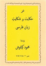 دانلود کتاب در حکایت و شکایت زبان فارسی