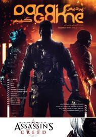 دانلود مجله بازیPardis Game - شماره 4
