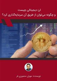 دانلود کتاب ارز دیجیتالی چیست و چگونه میتوان از طریق آن سرمایهگذاری کرد؟