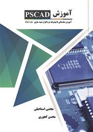 دانلود کتاب آموزش مقدماتی تا پیشرفته نرم افزار شبیه سازی PSCAD