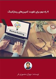 دانلود کتاب 4 راه مهم برای تقویت کمپینهای ریمارکتینگ
