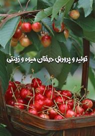 دانلود کتاب تولید و پرورش درختان میوه و زینتی