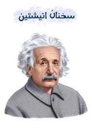 دانلود کتاب سخنان انیشتین