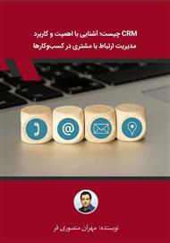 دانلود کتاب CRM چیست؛ آشنایی با اهمیت و کاربرد مدیریت ارتباط با مشتری در کسب و کارها