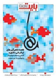 دانلود ضمیمه بایت روزنامه خراسان - شماره 368