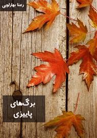 دانلود کتاب شعر برگهای پاییزی