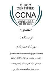 دانلود کتاب آموزش فارسی CCNA Wireless