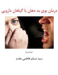 درمان بوی بد دهان با گیاهان دارویی