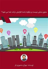 دانلود کتاب سئوی محلی چیست و چگونه باعث افزایش درآمد شما میشود؟