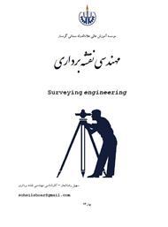 دانلود کتاب راهنمای کارشناسی و کارشناسی ارشد مهندسی نقشه برداری