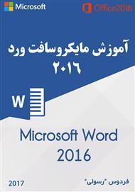 دانلود کتاب آموزش مایکروسافت ورد 2016