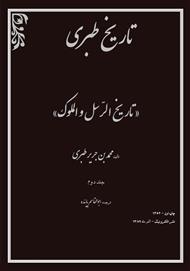 دانلود کتاب تاریخ طبری - جلد دوم