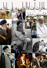 دانلود کتاب خاطرات آیت الله العظمی سید علی خامنهای