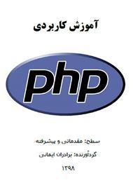 دانلود کتاب آموزش کاربردی PHP
