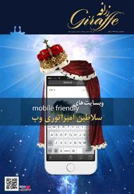 دانلود ماهنامه خلاقیت تجاری زرافه - شماره 1