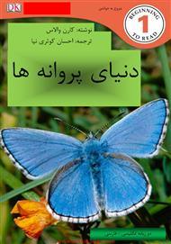 دانلود کتاب دنیای پروانه ها
