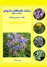 دانلود کتاب زراعت گیاهان دارویی