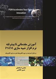 دانلود کتاب آموزش مقدماتی تا پیشرفته نرم افزار شبیه سازی PSIM