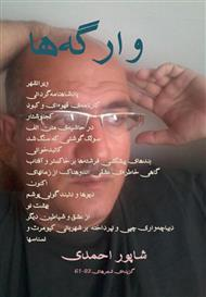 دانلود کتاب وارگه ها - مجموعه شعر