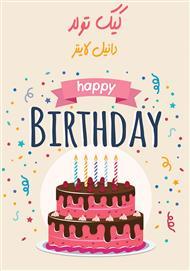دانلود کتاب کیک تولد