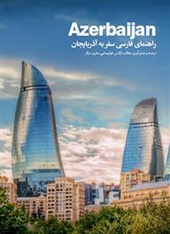 دانلود کتاب راهنمای فارسی سفر به آذربایجان