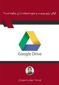 دانلود کتاب گوگل درایو چیست و نحوه استفاده از آن چگونه است؟