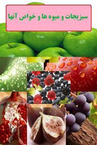 سبزیجات و میوه ها و خواص آنها