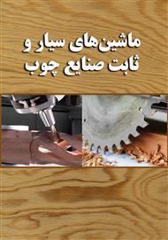 دانلود کتاب ماشینهای سیار و ثابت صنایع چوب
