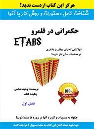 دانلود کتاب حکمرانی در قلمرو ETABS