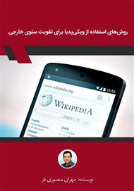 دانلود کتاب روشهای استفاده از ویکی پدیا برای تقویت سئوی خارجی