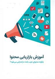 دانلود کتاب آموزش بازاریابی محتوا