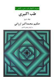 دانلود کتاب طب اکبری - جلد دوم