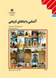 دانلود کتاب آشنایی با بناهای تاریخی