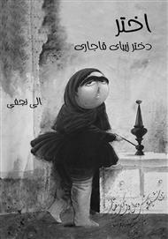 دانلود کتاب رمان اختر، دختر زیبای قاجاری