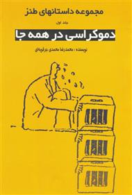 دانلود کتاب طنز دموکراسی در همه جا