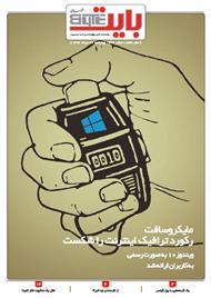 دانلود ضمیمه بایت روزنامه خراسان - شماره 376
