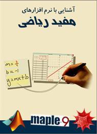 دانلود کتاب آشنایی با نرم افزارهای مفید ریاضی