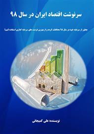 دانلود کتاب سرنوشت اقتصاد ایران در سال 98