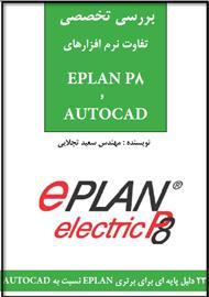 دانلود کتاب بررسی تخصصی تفاوت AUTOCAD و EPLAN