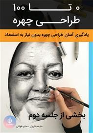 دانلود کتاب مرجع معرفی وسایل طراحی چهره