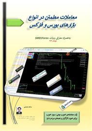 دانلود کتاب معاملات مطمئن در انواع بازارهای بورس و فارکس به همراه معرفی روبات SM01Forex