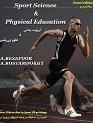 دانلود کتاب تربیت بدنی و علوم ورزشی