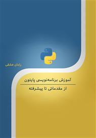 دانلود کتاب آموزش برنامهنویسی پایتون از مقدماتی تا پیشرفته
