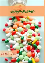 دانلود کتاب عوارض شناخته شده داروهای فارماکوپه ایران