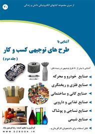 دانلود کتاب آشنایی با طرح های توجیهی کسب و کار (جلد دوم )