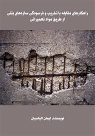 دانلود کتاب راهکارهای مقابله با تخریب و فرسودگی سازههای بتنی از طریق مواد تعمیراتی