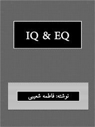 IQ & EQ