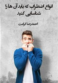 دانلود کتاب انواع اضطراب که باید آنها را شناسایی کنید